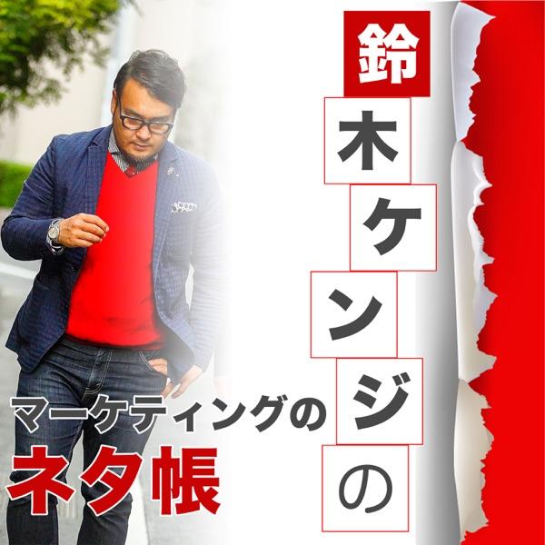 鈴木ケンジのマーケティングのネタ帳Podcast