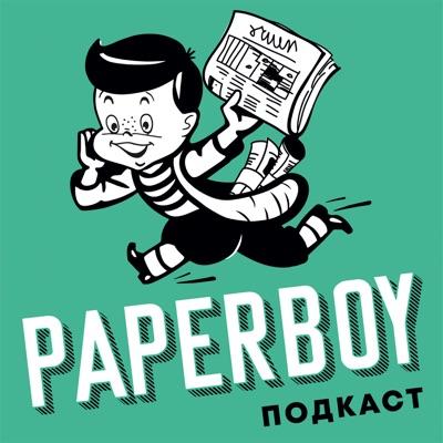 Paperboy:Подкаст-культура