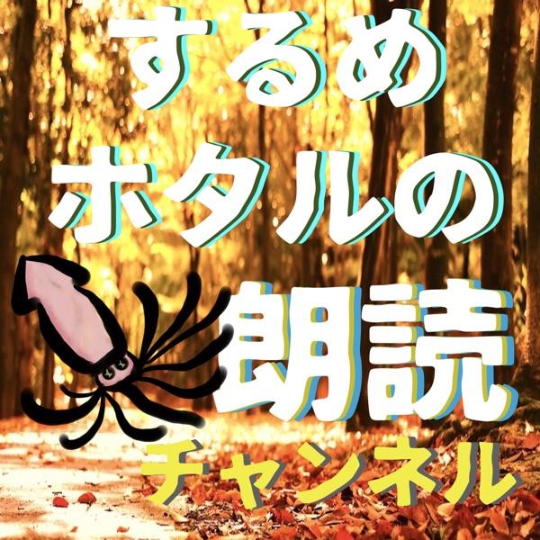 するめホタルの朗読チャンネル