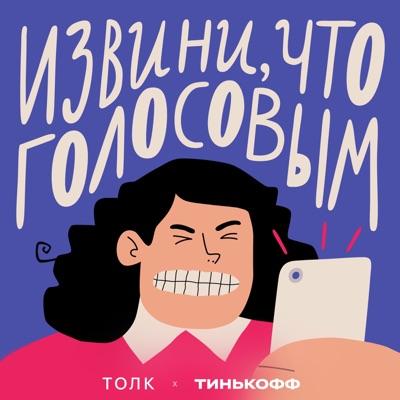 Извини, что голосовым:Кристина Вазовски