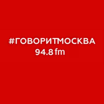 РАДИОШКОЛА. БОЛЬШОЙ РАЗГОВОР — Подкасты радио Говорит Москва #ГоворитМосква:РАДИОШКОЛА. БОЛЬШОЙ РАЗГОВОР — Подкасты радио Говорит Москва #ГоворитМосква