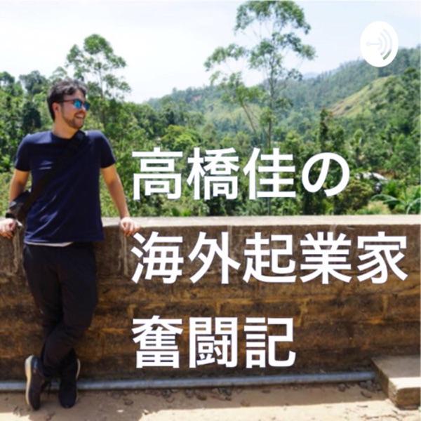 台湾中国語留学!高橋佳の海外起業家奮闘記【TIL space言語交流空間】TAIWAN CHINESE JAPAN