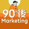 90後 Marketing