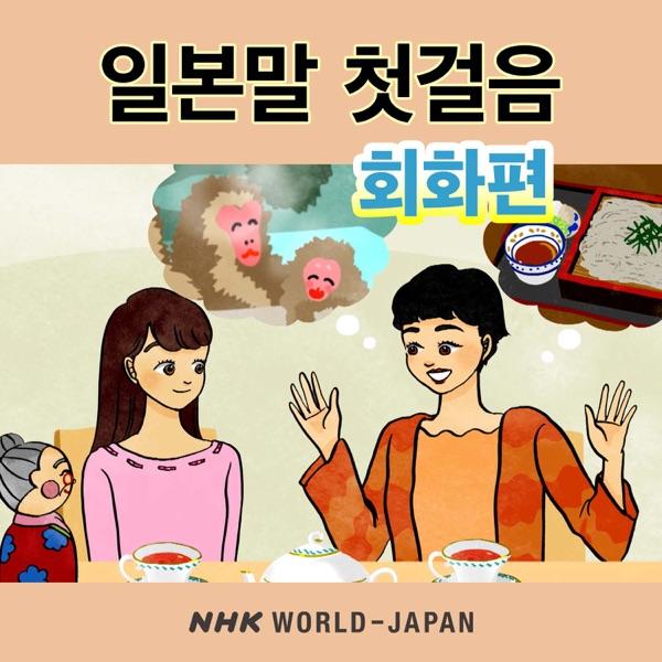 일본말 첫걸음: 회화편 | NHK WORLD-JAPAN