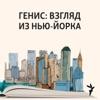 Генис: Взгляд из Нью-Йорка