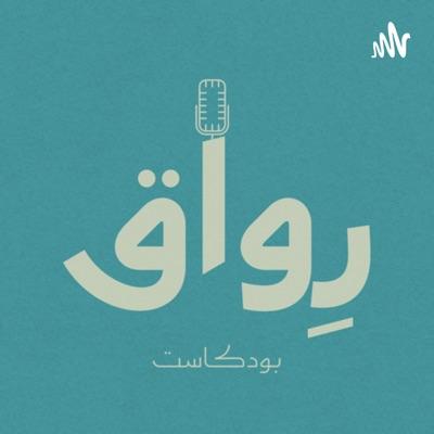 Rewaq   رواق:RewaqPodcast
