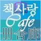 책사랑_Cafe