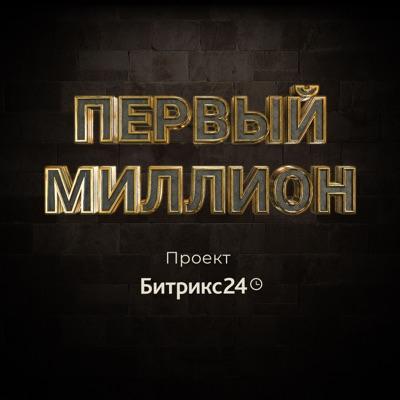 Первый миллион Битрикс24:Битрикс24