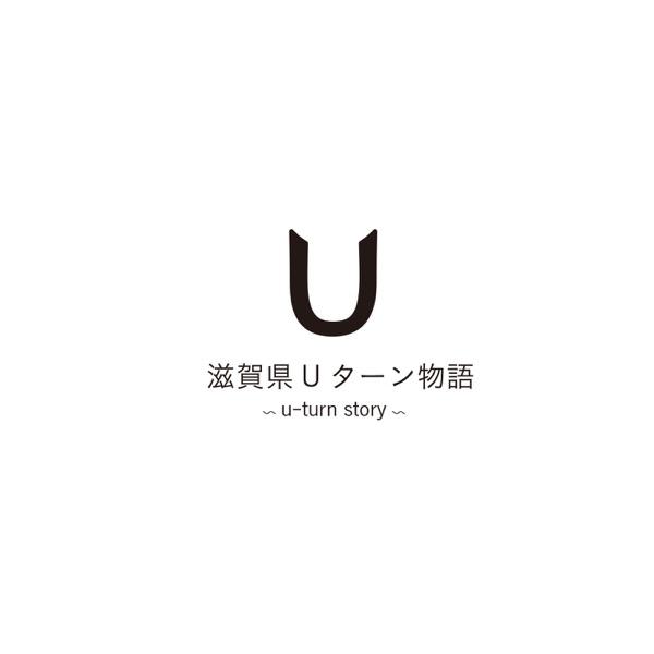 滋賀県Uターン物語(滋賀県に移住・転職・起業した人達のストーリー)