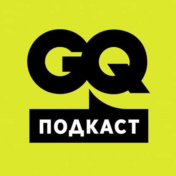 GQ Подкасты image
