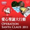 RTHK:Operation Santa Claus 2011