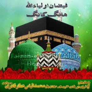 A. Faizan-e-Auliya Allah Radio HK