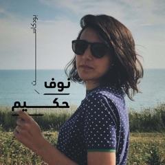 Nouf Hakeem | نوف حكيم