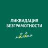 Ликвидация безграмотности - Радио Маяк