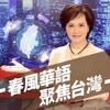 IC之音|春風華語‧聚焦台灣