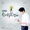 이진우의 손에 잡히는 경제 - MBC