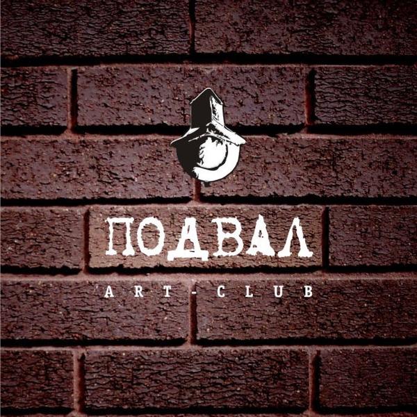 Арт-клуб «Подвал»