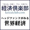 経済倶楽部 – 経済危機に備える資産防衛&経済予測サイト