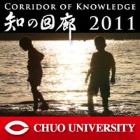 「知の回廊」2011 podcast