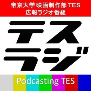 帝京大学 映画制作部 TES 広報ラジオ番組 テスラジ