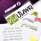 หุ้นปันผล » Podcast Feed