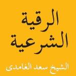 Cover image of Al-Ruqqiyah-Al-Shariyah