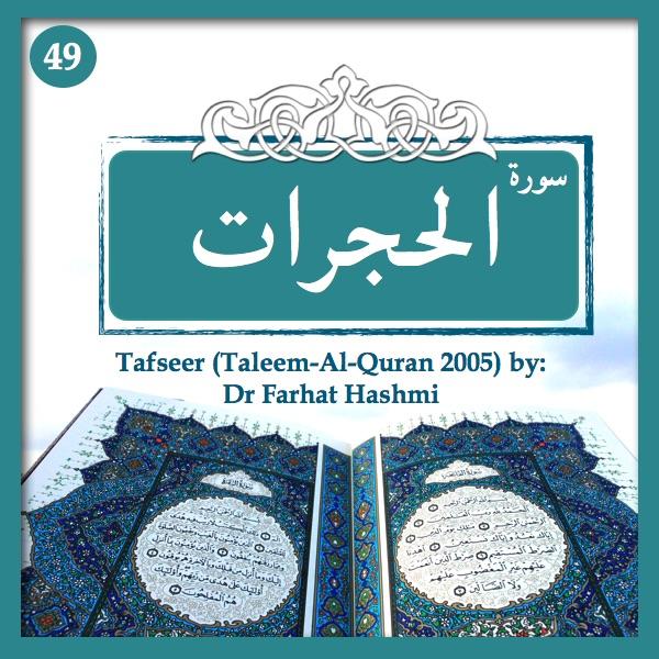 Tafseer-Surah-Al-Hujurat-49