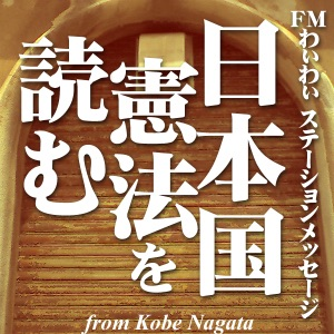 FMわぃわぃステーションメッセージ~日本国憲法を読む