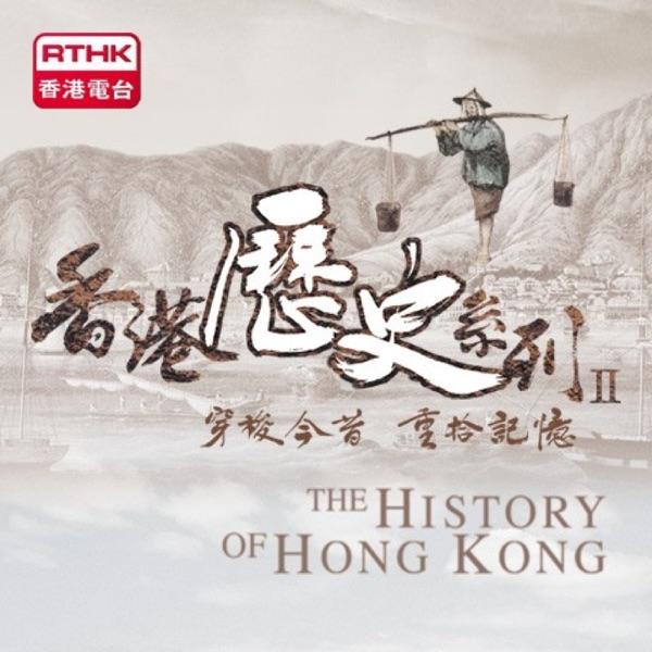 香港歷史系列 II