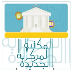 المكتبة المركزية الجديدة بجامعة القاهرة