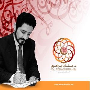 د.عدنان إبراهيم