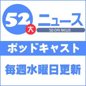 52大ニュース