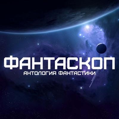Альманах фантастики:PodFM.ru