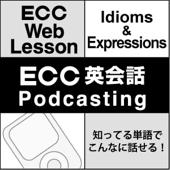 ECC 英会話 Podcasting 知ってる単語でこんなに話せる! - ECC