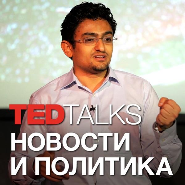 TEDTalks Новости и Политика