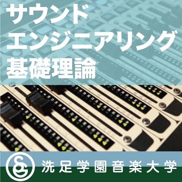 授業:小松久明「サウンドエンジニアリング基礎理論」