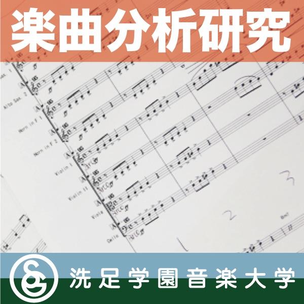 授業:山田武彦「楽曲分析研究 -前期-」