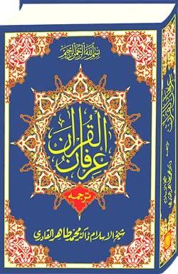 Sura ar-Rahman