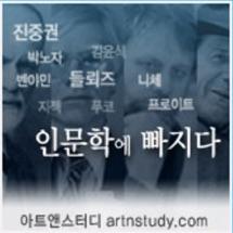 아트앤스터디 팟캐스트 - artnstudy.com