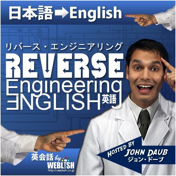Reverse Engineering English | リバース・エンジニアリング・英語