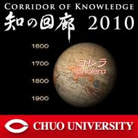 「知の回廊」2010 podcast