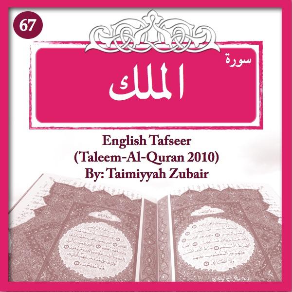 Tafseer-Surah-Al-Mulk-67