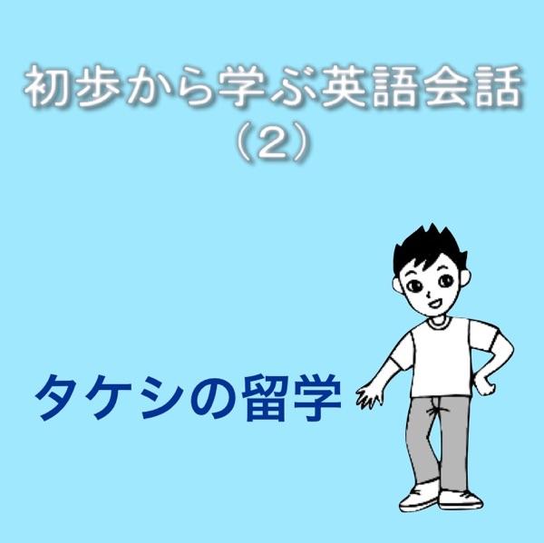 初歩から学ぶ英語会話(2) タケシの留学