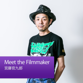 Meet the Filmmaker:宮藤官九郎