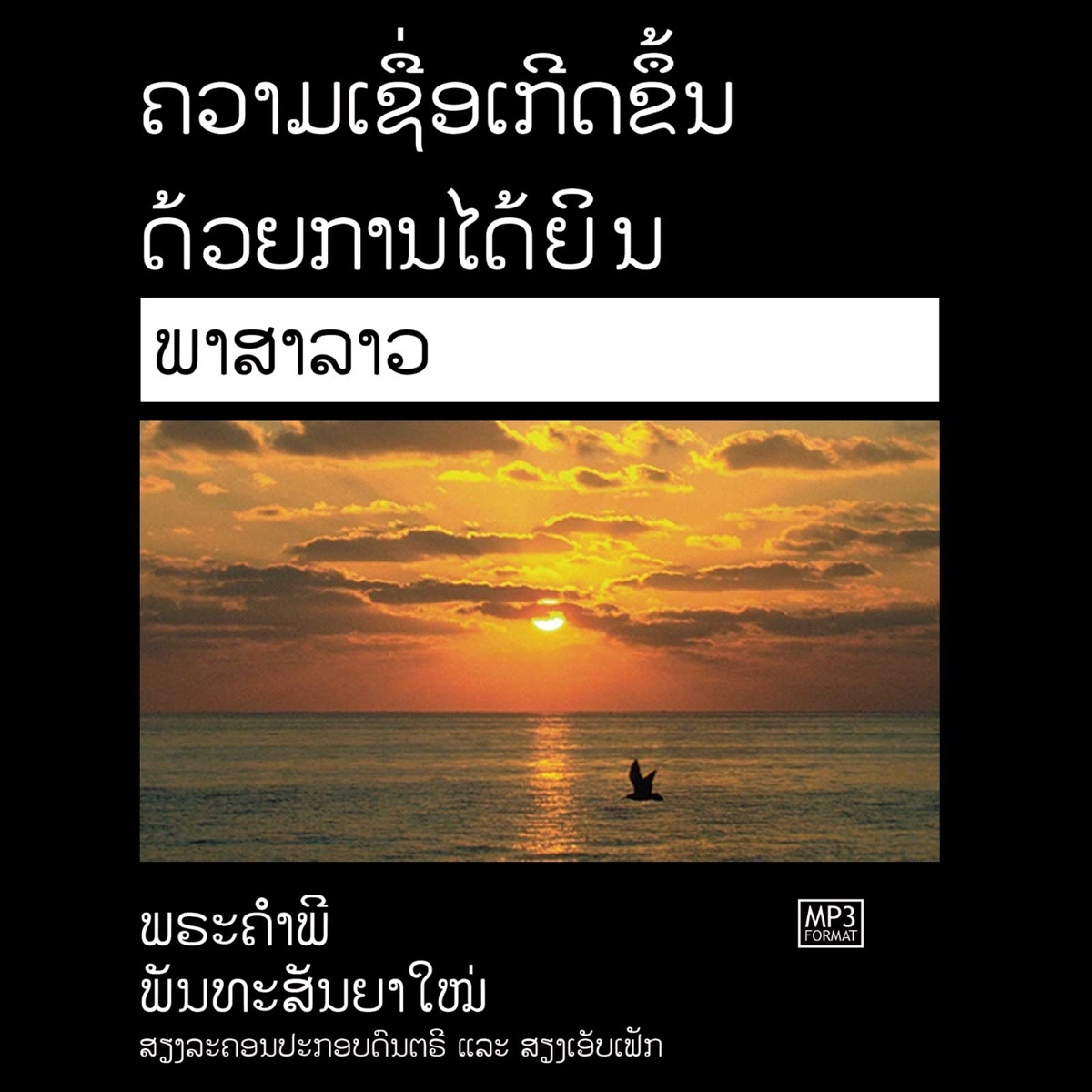 Lao Bible