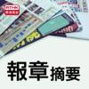 報章摘要 - RTHK.HK
