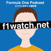 Radio.F1watch – F1 Podcast エフワンのすくつ増刊号