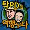 탁PD의 여행수다 시즌2