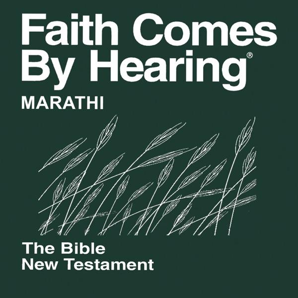 Marathi Bible (Non-Dramatized)