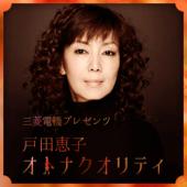 戸田恵子のオトナクオリティ